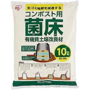 アイリスオーヤマ コンポスト コンポスト用菌床 10L KK-10L hihshop