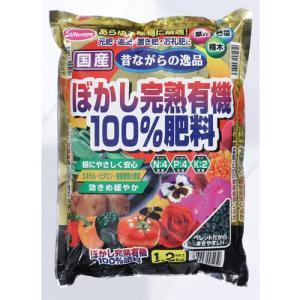 サンアンドホープ ぼかし完熟有機100%肥料(国産 1.2kg hihshop