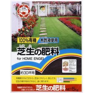 活力剤 肥料 薬品 園芸養土 日清ガーデンメイト 100%有機芝生の肥料 5kg hihshop
