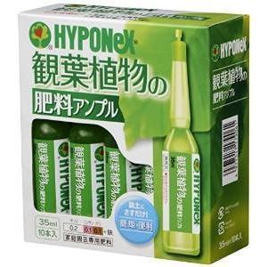 ハイポネックス ハイポネックス 観葉植物の肥料アンプル 35ml×10本入り hihshop