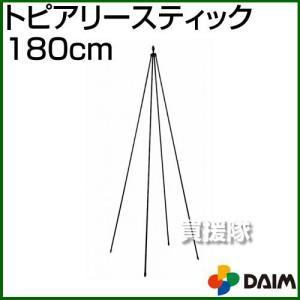 DAIM トピアリースティック 180CM|hihshop