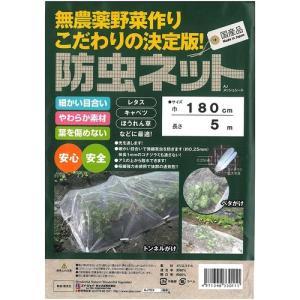 防虫ネット ネット 園芸用品 ガーデニング 農業用資材 エイジェイテックス AJテックス 防虫ネット AJメッシュシート 1.8×5m|hihshop