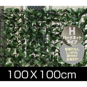 山善(YAMAZEN) リーフラティス 約100×100cm ハードネットタイプ フォレストグリーン LLH-11C FG|hihshop