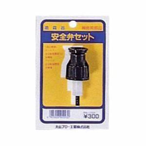 アイリスオーヤマ 噴霧器 安全弁セット|hihshop