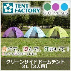 【テントファクトリー】グリーンサイドドームテント 3L 【3人用】グリーン|hihshop