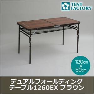軽くて耐久性が高いアルミフレームを採用したデュアルテーブルシリーズ アウトドアのスタンダードタイプ、...