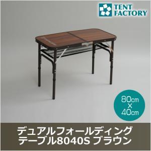 軽くて耐久性が高いアルミフレームを採用したデュアルテーブルシリーズ 便利でコンパクトな長角タイプ、サ...