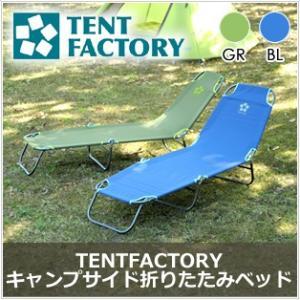 【テントファクトリー】キャンプサイド折りたたみベッド ブルー|hihshop