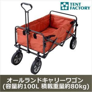 TENT FACTORY オールランドキャリーワゴン (容量約100L 積載重量約80kg カバー取り外し丸洗い可) テラコッタ|hihshop