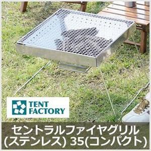 【テントファクトリー】セントラルファイヤグリル(ステンレス) 35(コンパクト) hihshop