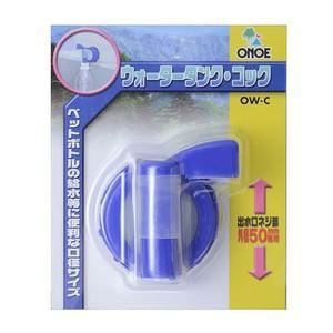 尾上製作所(ONOE) ウォータータンク・コック OW-C|hihshop