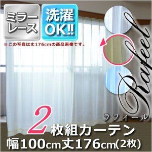 Haruka・Style(ハルカ・スタイル) ミラーレースカーテン2枚組 ラフィール 幅100×丈176cm イエロー|hihshop