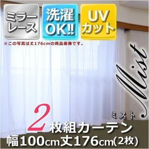 Haruka・Style(ハルカ・スタイル) UVカット93% ミラーレースカーテン2枚組 ミスト 幅100×丈176cm|hihshop