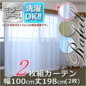 Haruka・Style(ハルカ・スタイル) ミラーレースカーテン2枚組 ラフィール 幅100×丈198cm アイボリー|hihshop
