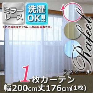 Haruka・Style(ハルカ・スタイル) ミラーレースカーテン1枚 ラフィール 幅200×丈176cm アイボリー|hihshop