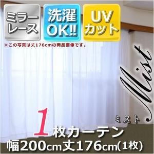 Haruka・Style(ハルカ・スタイル) UVカット93% ミラーレースカーテン1枚 ミスト 幅200×丈176cm|hihshop