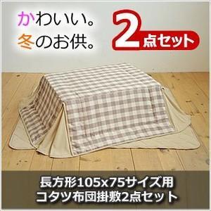 長方形105x75サイズ用コタツ布団掛敷2点セット hihshop