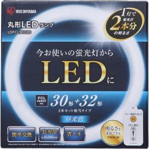 アイリスオーヤマ 蛍光灯 LED 丸型 (FCL) 30形+32形 昼光色 LDFCL3032D ボール球 LED LED照明 照明器具|hihshop