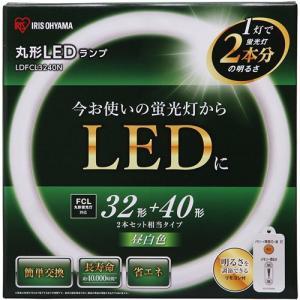 アイリスオーヤマ 蛍光灯 LED 丸型 (FCL) 32形+40形 昼白色 LDFCL3240N|hihshop