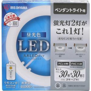 蛍光灯 電球 照明 照明器具 インテリア アイリスオーヤマ LED 丸型 FCL 30形+30形 昼光色 ペンダントライト用 蛍光灯 LDCL3030SS/D/23-P|hihshop