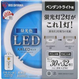 ペンダントライト 天井照明 シーリングライト 電球 アイリスオーヤマ LED 丸型 (FCL) 30形+32形 昼光色 ペンダントライト用 蛍光灯 LDCL3032SS/D/27-P|hihshop