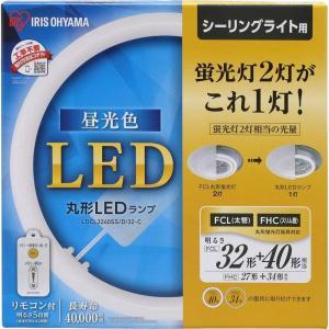 アイリスオーヤマ シーリングライト用LEDランプ 32形+40形相当 昼光色 LDCL3240SS/D/32-C|hihshop