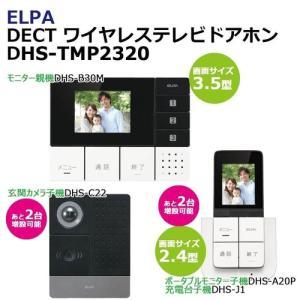 FAX ドアホン テレビドアホン ELPA DECT ワイヤレステレビドアホン フルセット DHS-TMP2320 1864300|hihshop