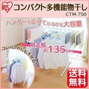 物干し 室内物干し 折りたたみ 物干しスタンド 洗濯物干し 室内 おしゃれ アイリスオーヤマ コンパクト多機能物干し CTM-750|hihshop