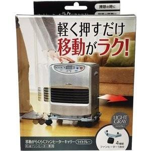 アクセサリー ファンヒーター部品 ファンヒーター 空調家電 コジット 移動がらくらく ファンヒーターキャリー ライトグレー|hihshop