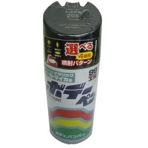 塗料 補修用品 修理 ガレージ用品 SOFT99 ソフト99 ペイント ボデーペン トヨタ 205 08161 HTRC2.1]|hihshop