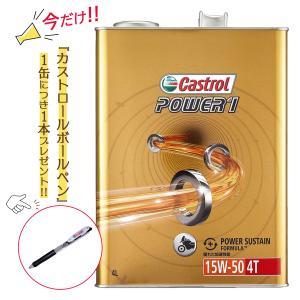 4サイクルオイル ケミカル オイル バイク CASTROL カストロール エンジンオイル POWER1 4T 15W-50 MA 部分合成油 二輪車4サイクルエンジン用 4L [HTRC3]|hihshop