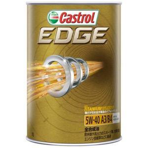 CASTROL(カストロール) Cas EDGE 5W-40 SN 1L エンジンオイル オイル ガソリン ディーゼル