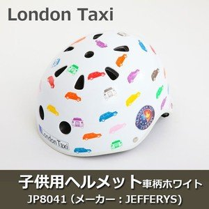 LONDON TAXI 子供用ヘルメット  車柄ホワイト|hihshop