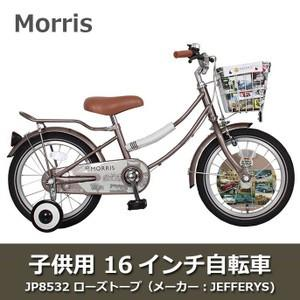 Morris(モーリス) 子供用 16インチ自転車 Rose Taupe(ローズトープ) hihshop