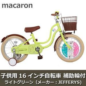 macaron(マカロン) 子供用16インチ自転車  Light Green(ライトグリーン) hihshop