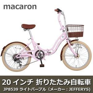 macaron(マカロン) 20インチ 折りたたみ自転車 ライトパープル シマノ6段変速 前後泥け/カゴ/LEDオートライト 標準装備|hihshop