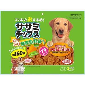 ガム おやつ ドッグフード ペットフード ゴン太 ゴン太のおすすめササミチップス 緑黄色野菜入り 150枚|hihshop