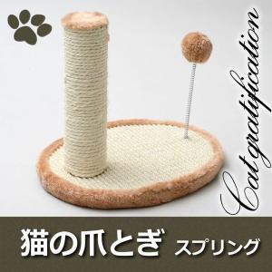 猫の爪とぎ スプリング 高さ約28.5cm12056|hihshop
