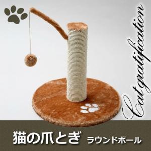 猫の爪とぎ ラウンドボール 高さ約38cm 12058|hihshop