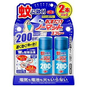蚊駆除剤 ハエ 虫よけ 害虫駆除 アース製薬 おすだけノーマット スプレータイプ 200日分 41.7mL×2本入|hihshop