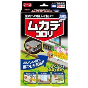 忌避剤 害虫駆除 薬品 肥料 アース製薬 ムカデコロリ(毒餌剤)容器タイプ 8個|hihshop