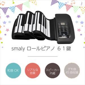 スマリー(SMALY) 電子ピアノ ロールアップピアノ 61鍵盤 持ち運び (スピーカー内蔵) SMALY-PIANO-61 hihshop 02