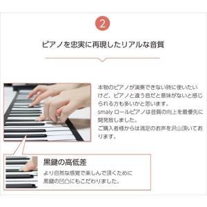 スマリー(SMALY) 電子ピアノ ロールアップピアノ 61鍵盤 持ち運び (スピーカー内蔵) SMALY-PIANO-61 hihshop 04