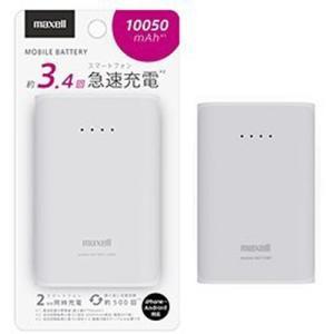 モバイルバッテリー 周辺機器 タブレットアクセサリー スマホ MPC-CW10000WH(ホワイト) 大容量モバイル充電バッテリ- 10050mAh|hihshop