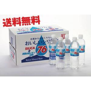 送料無料 水 シリカ水 霧島の天然水 おいしいシリカ水76 500ml 24本×2ケース hihshop