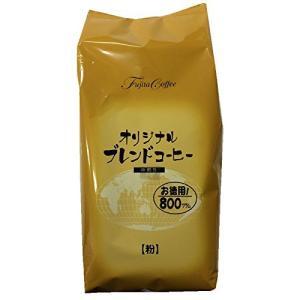 藤田珈琲 オリジナルブレンドコーヒー 中煎り 徳用 800g|hihshop