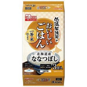 低温製法米のおいしいごはん 北海道産ななつぼし 180g×3パック|hihshop