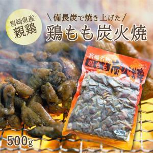 鶏もも 鶏肉 ソーセージ ハム宮崎エヌフーズ 鶏もも炭火焼 500G|hihshop
