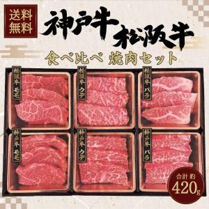 ビーフマイスター 神戸牛 & 松阪牛 食べ比べ 焼肉セット 計420g 【送料無料】|ヒロセ ネットショップ