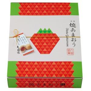 まんじゅう 和菓子 食品 お土産 あまおう 菊家 天空の焼あまおう 12個入り|hihshop